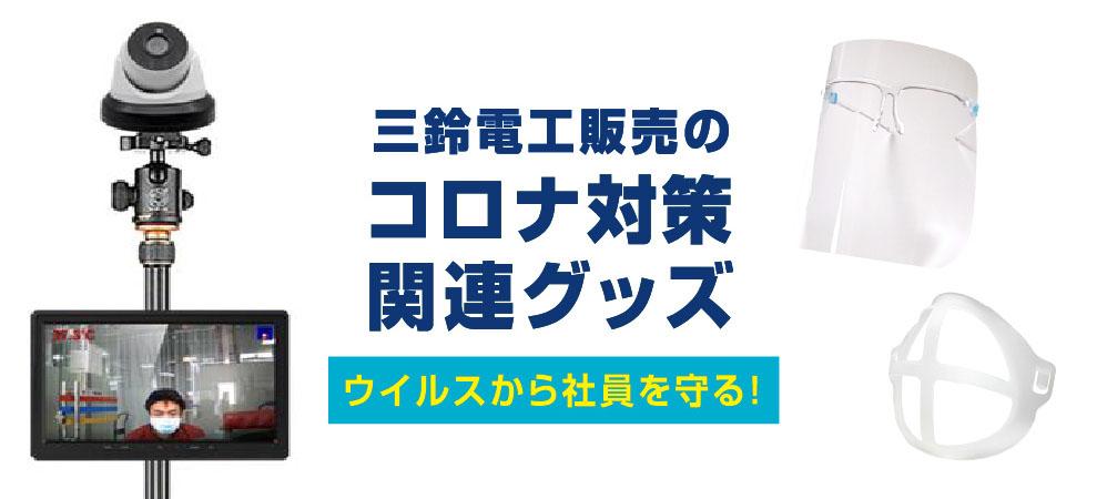 三鈴電工販売のコロナ対策関連グッズ ウイルスから社員を守る!
