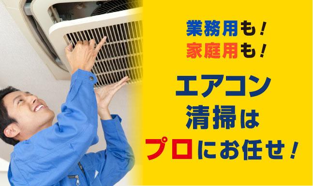 エアコン清掃はプロにお任せ!